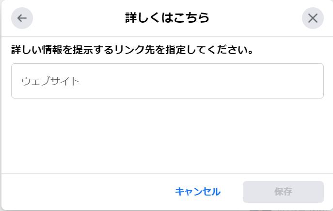 Facebookページの作り方11
