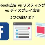 Facebook広告 vs リスティング広告 vs ディスプレイ広告3つの違いは?