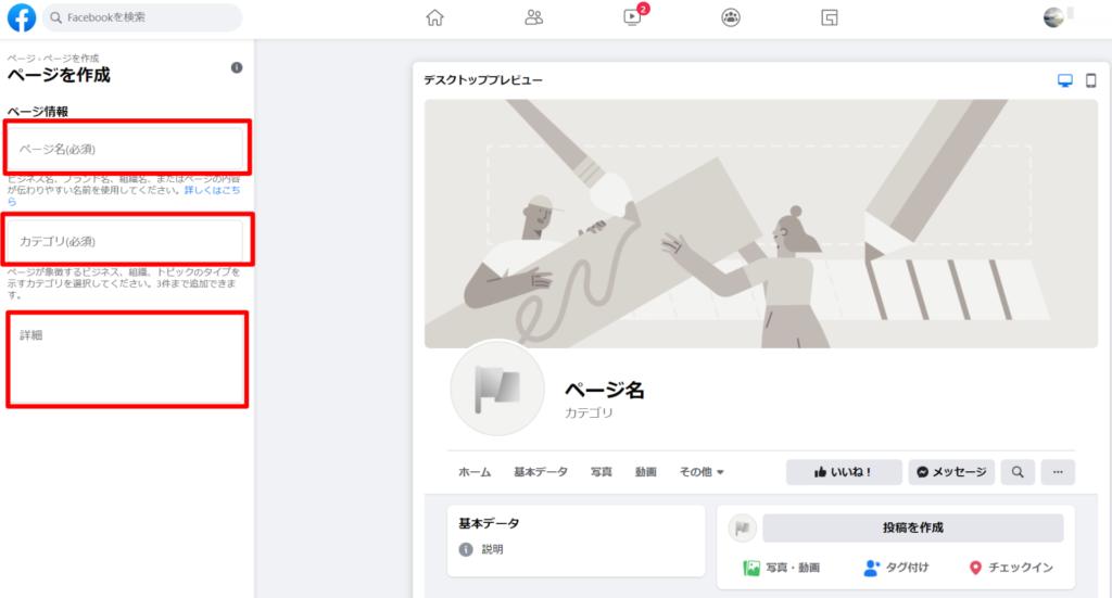 Facebookページの作り方02