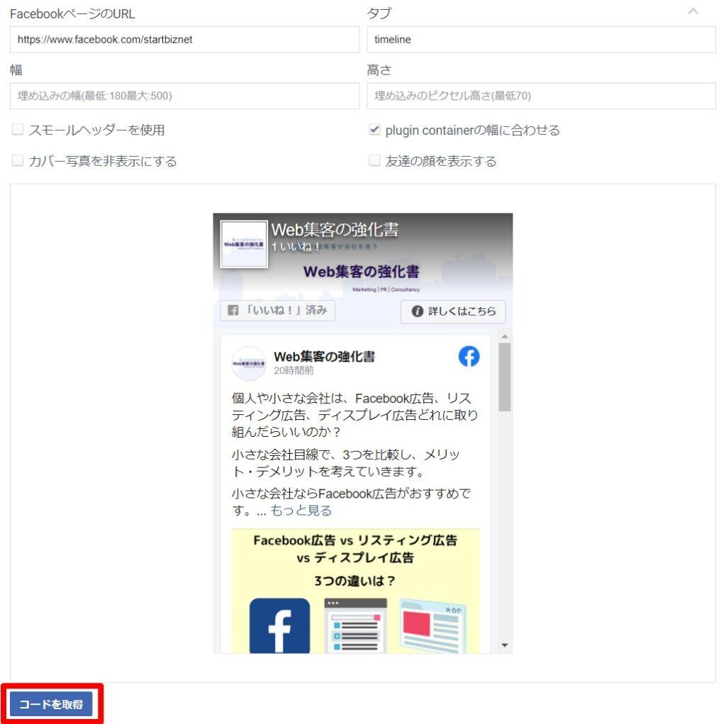 Facebookページプラグインのコードを取得する