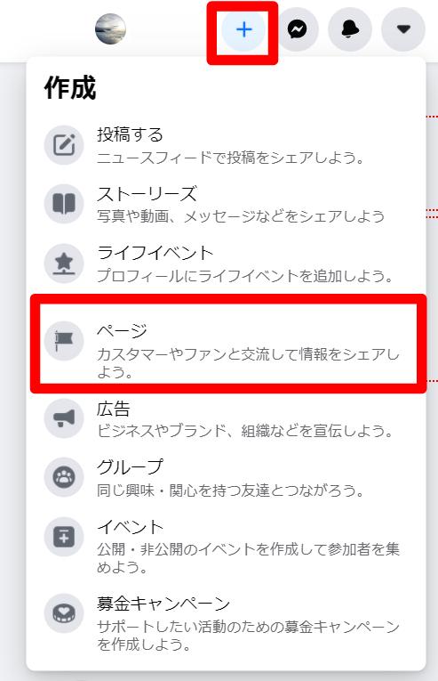 Facebookページの作り方01