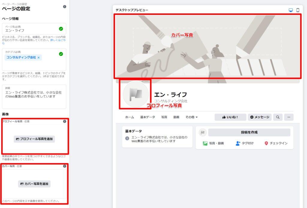 Facebookページの作り方10