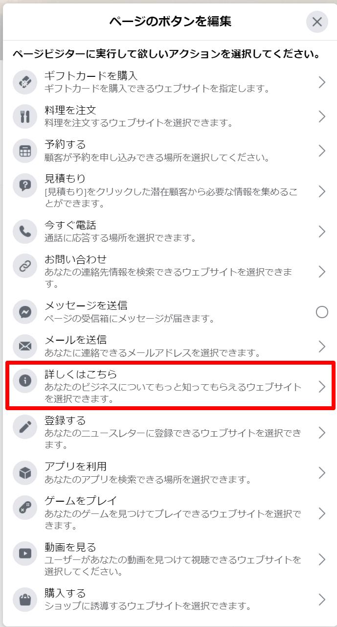 Facebookページの作り方08