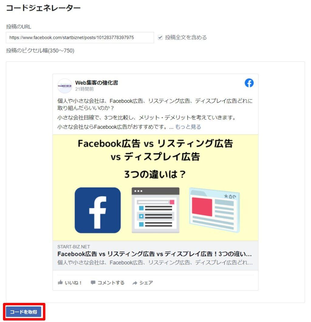 Facebookページの投稿をブログに埋め込む方法02