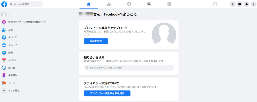 Facebook個人アカウントの作成方法05