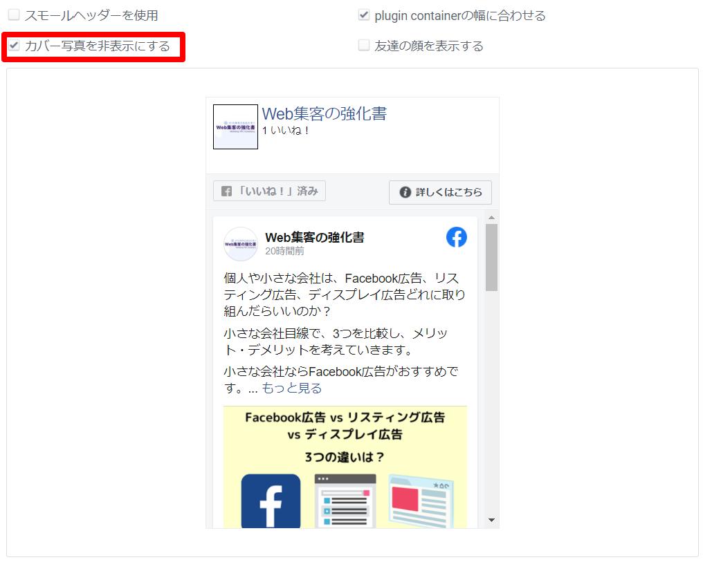 Facebookカバー写真を非表示にする