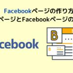Facebookページの作り方!個人ページとFacebookページの違いも