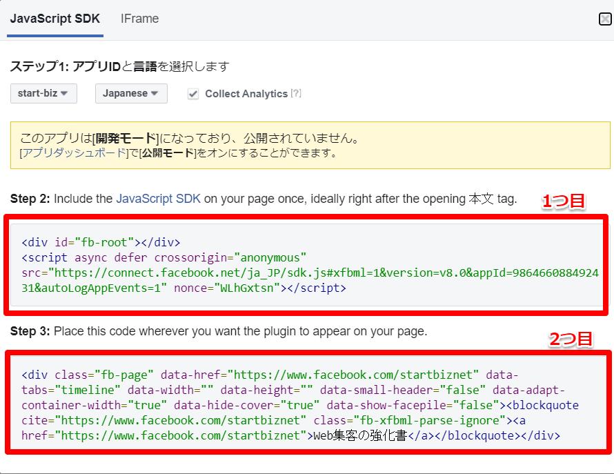 Facebookページプラグインのコード