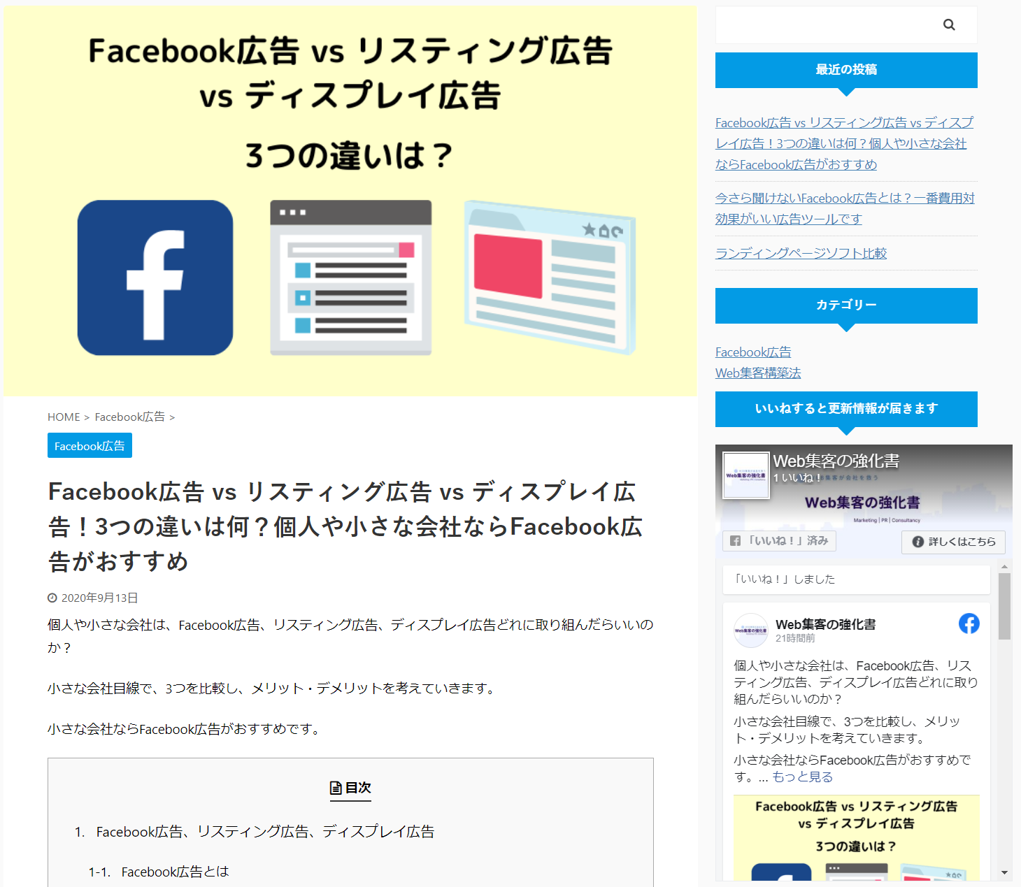 FacebookをWordPressに埋め込む方法05