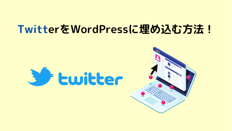 TwitterをWordPressに埋め込む方法!
