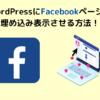 WordPressにFacebookページを埋め込み表示させる方法!