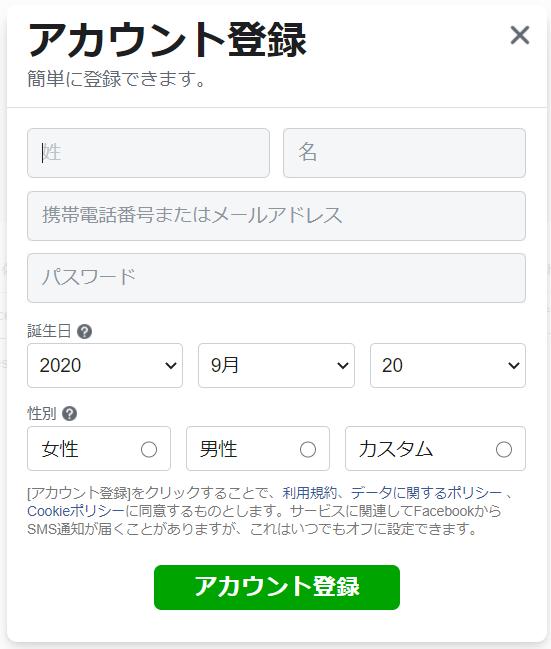 Facebook個人アカウントの作成方法02