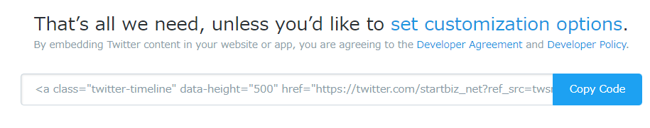 TwitterのタイムラインをWordPressに埋め込む方法04