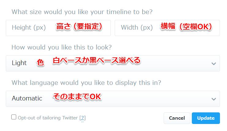 TwitterのタイムラインをWordPressに埋め込む方法03