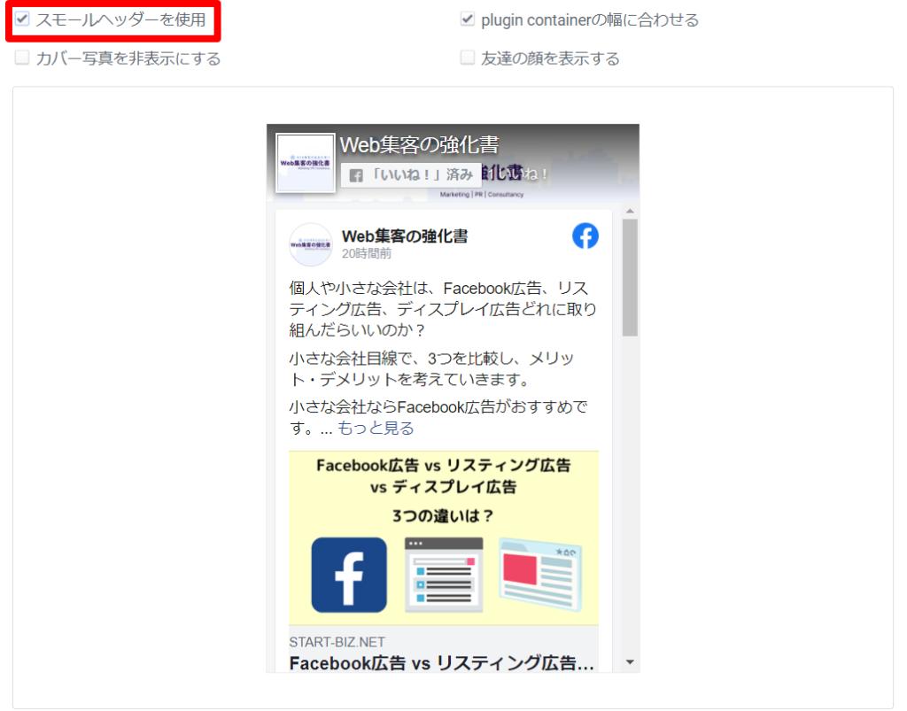 Facebookスモールヘッダーを使用