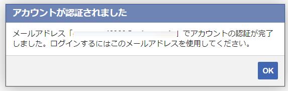 Facebook個人アカウントの作成方法04