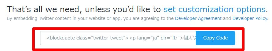 TwitterのツイートをWordPressに埋め込む方法03