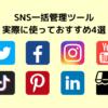 SNS一括管理ツール実際に使っておすすめ比較4選はこれ!Twitter、Instagram、Facebook同時管理で時間節約
