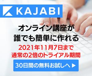 Kajabi バナー広告