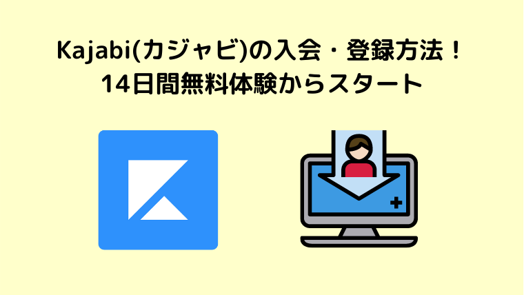 Kajabi(カジャビ)の入会・登録方法!14日間無料体験からスタート