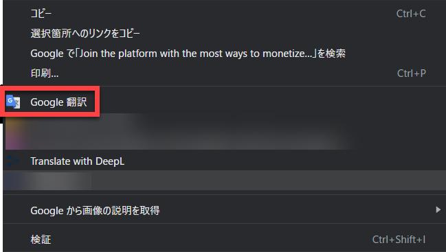 グーグル翻訳拡張機能