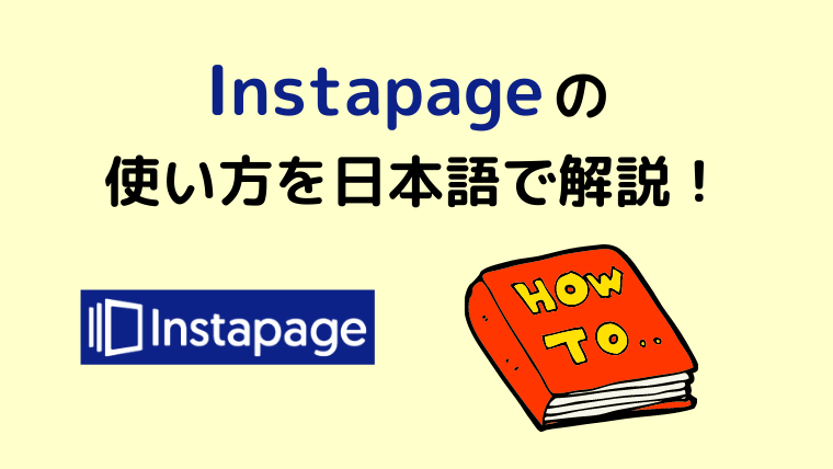 Instapageの使い方