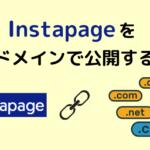 InstapageでLPを独自ドメインに設定し独自ドメインで公開する方法