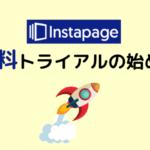 「Instapage」無料トライアルの始め方を日本語で解説!高機能LP作成ツール