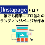 Instapageとは?料金プランとInstapageのメリット&デメリット!誰でも簡単にプロ並みのランディングページが作れる