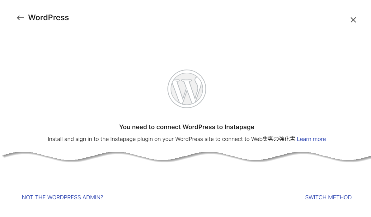 InstapageとWordPressの連携