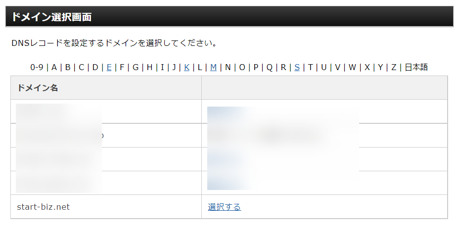 XserverでのDNSレコードの設定方法