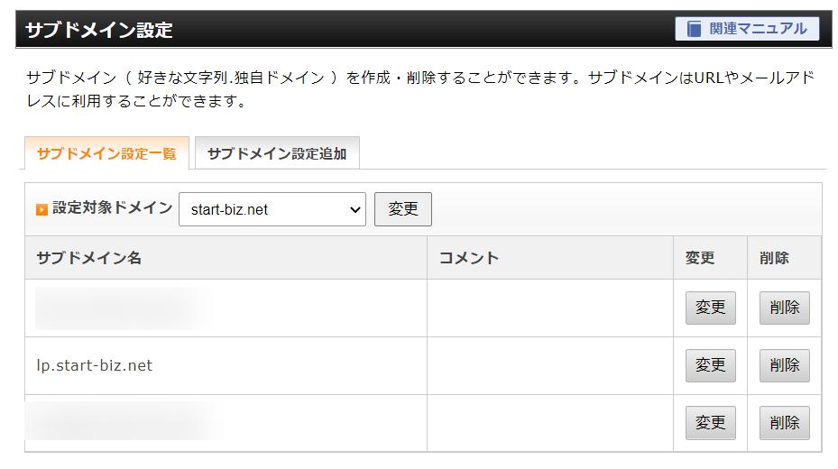 Xserverでのサブドメインの設定方法