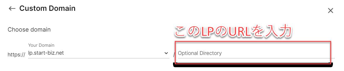Instapage独自ドメインの設定方法