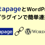 InstapageとWordPressをプラグインで簡単に連携!Instapage WordPress Pluginの設定方法を日本語で解説