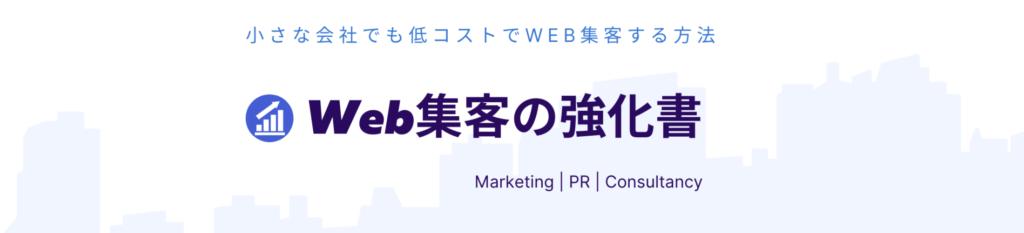 Web集客の強化書