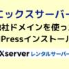 エックスサーバーで他社取得ドメインを使ったWordPressのインストール方法